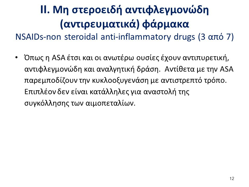 ΙΙ. Μη στεροειδή αντιφλεγμονώδη (αντιρευματικά) φάρμακα NSAIDs-non steroidal anti-inflammatory drugs (4 από 7)