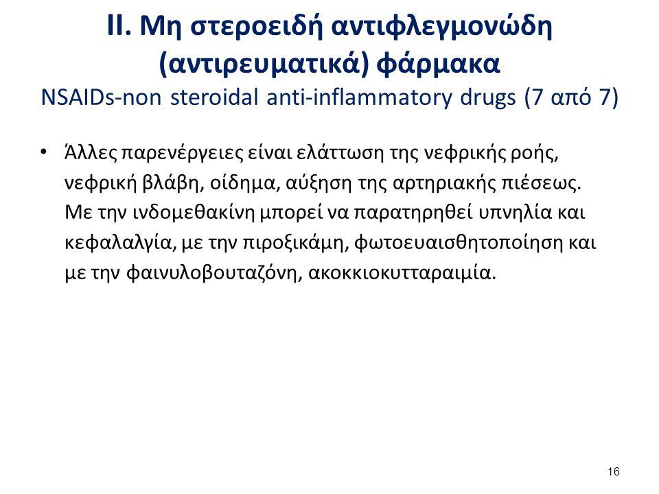 ΙΙΙ. Απιοειδή αναλγητικά – Τύπου μορφίνης (1 από 4)