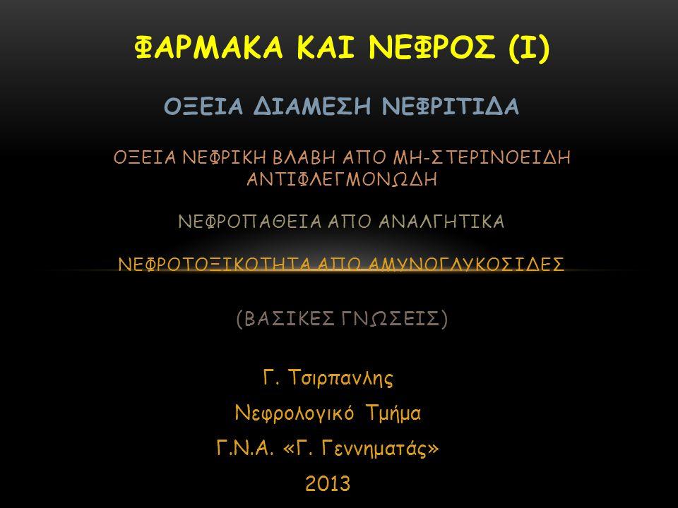 Γ. Τσιρπανλης Νεφρολογικό Τμήμα Γ.Ν.Α. «Γ. Γεννηματάς» 2013