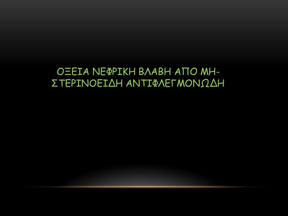 ΟΞΕΙΑ ΝΕΦΡΙΚΗ ΒΛΑΒΗ ΑΠΟ ΜΗ-ΣΤΕΡΙΝΟΕΙΔΗ ΑΝΤΙΦΛΕΓΜΟΝΩΔΗ
