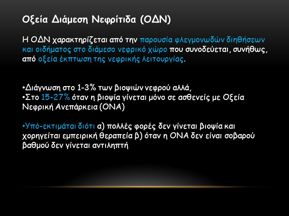 Οξεία Διάμεση Νεφρίτιδα (ΟΔΝ)