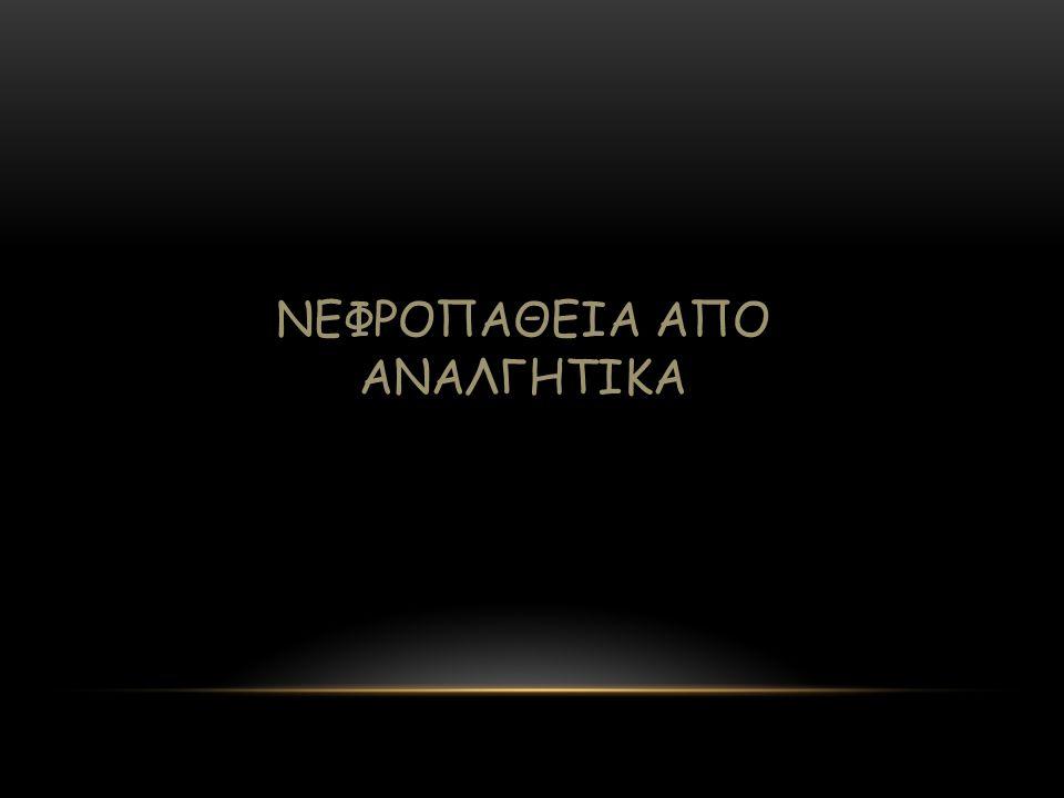 ΝΕΦΡΟΠΑΘΕΙΑ ΑΠΟ ΑΝΑΛΓΗΤΙΚΑ