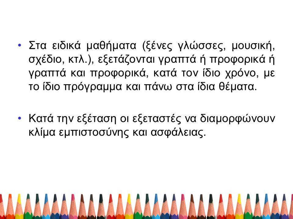 Στα ειδικά μαθήματα (ξένες γλώσσες, μουσική, σχέδιο, κτλ