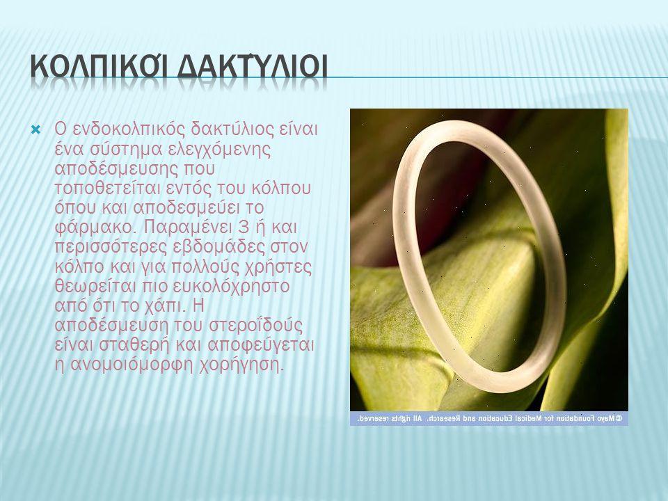 Κολπικοί δακτύλιοι