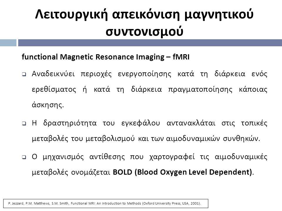 Λειτουργική απεικόνιση μαγνητικού συντονισμού