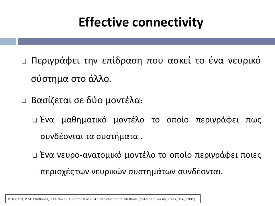 Effective connectivity