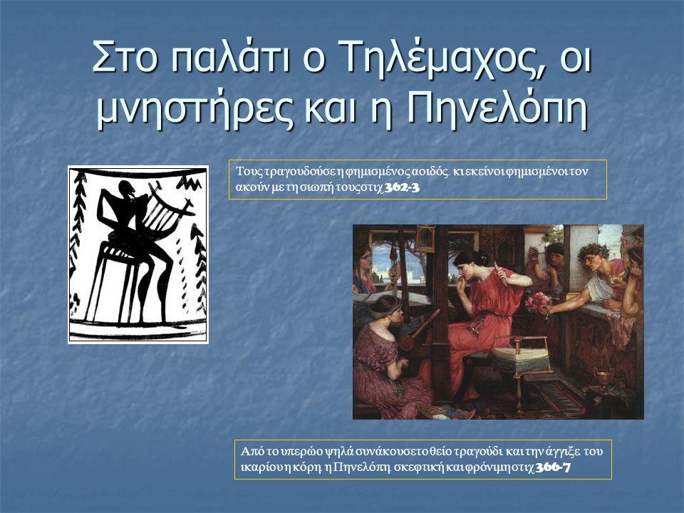 Στο παλάτι ο Τηλέμαχος, οι μνηστήρες και η Πηνελόπη