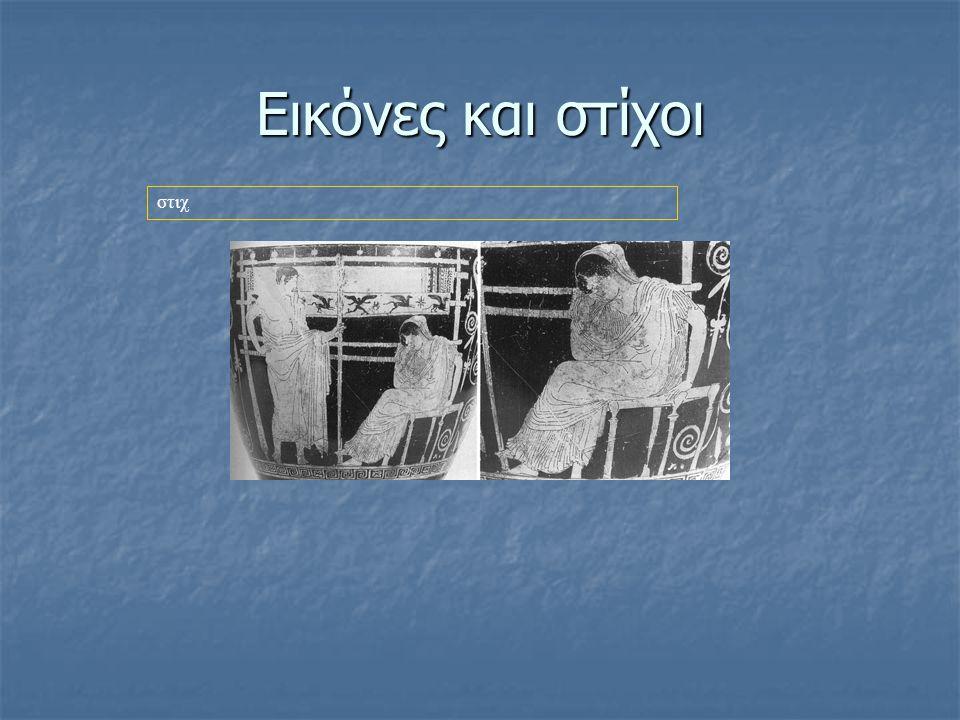Εικόνες και στίχοι στιχ.