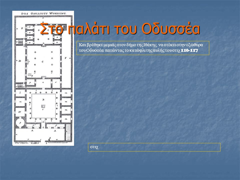 Στο παλάτι του Οδυσσέα Και βρέθηκε μεμιάς στον δήμο της Ιθάκης , να στέκει στην εξώθυρα του Οδυσσέα, πατώντας το κατώφλι της αυλής του στιχ.116-117.