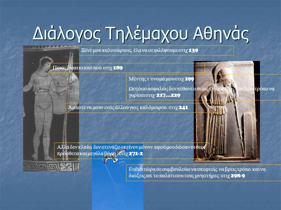 Διάλογος Τηλέμαχου Αθηνάς