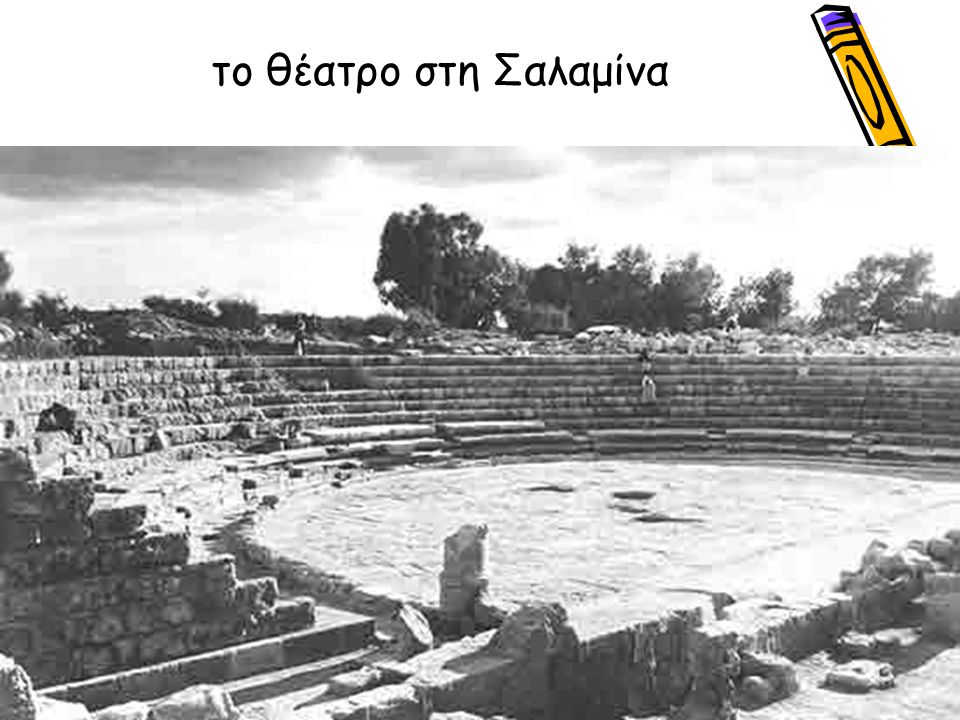 το θέατρο στη Σαλαμίνα