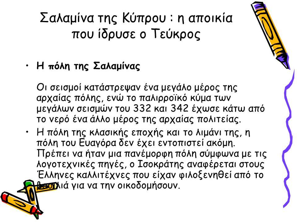 Σαλαμίνα της Κύπρου : η αποικία που ίδρυσε ο Τεύκρος