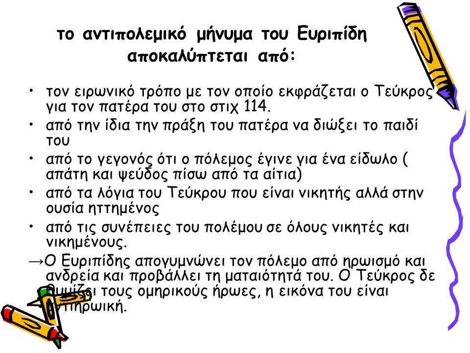 το αντιπολεμικό μήνυμα του Ευριπίδη αποκαλύπτεται από: