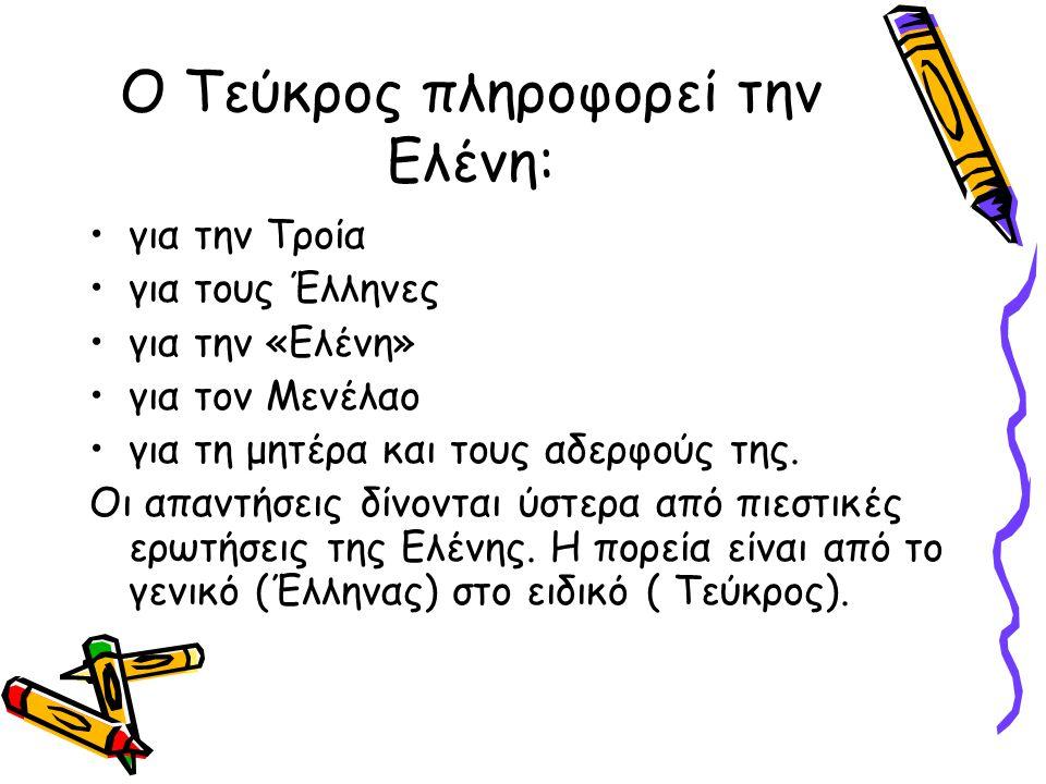 Ο Τεύκρος πληροφορεί την Ελένη: