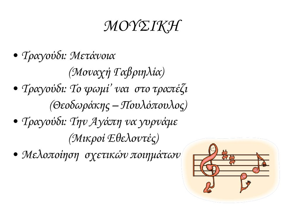 ΜΟΥΣΙΚΗ Τραγούδι: Μετάνοια (Μοναχή Γαβριηλία)