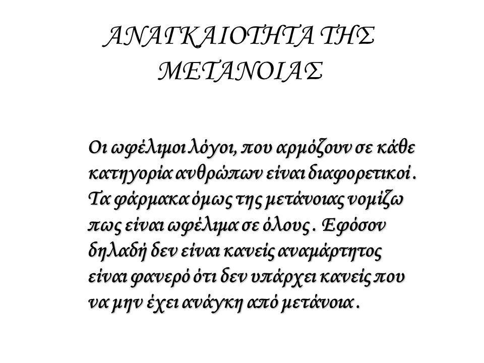 ΑΝΑΓΚΑΙΟΤΗΤΑ ΤΗΣ ΜΕΤΑΝΟΙΑΣ