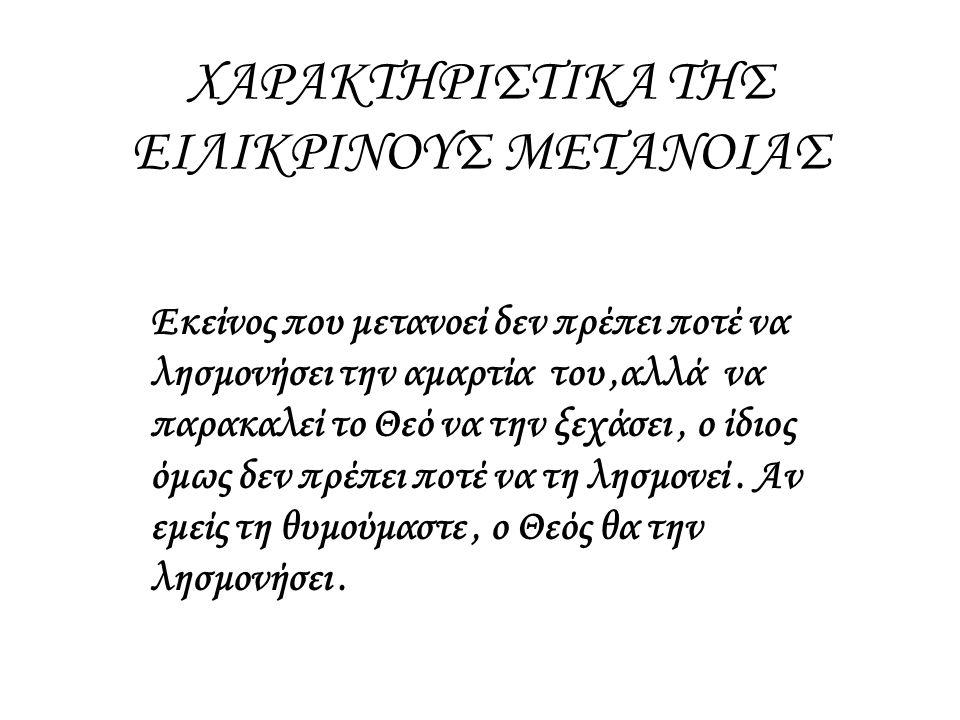 ΧΑΡΑΚΤΗΡΙΣΤΙΚΑ ΤΗΣ ΕΙΛΙΚΡΙΝΟΥΣ ΜΕΤΑΝΟΙΑΣ