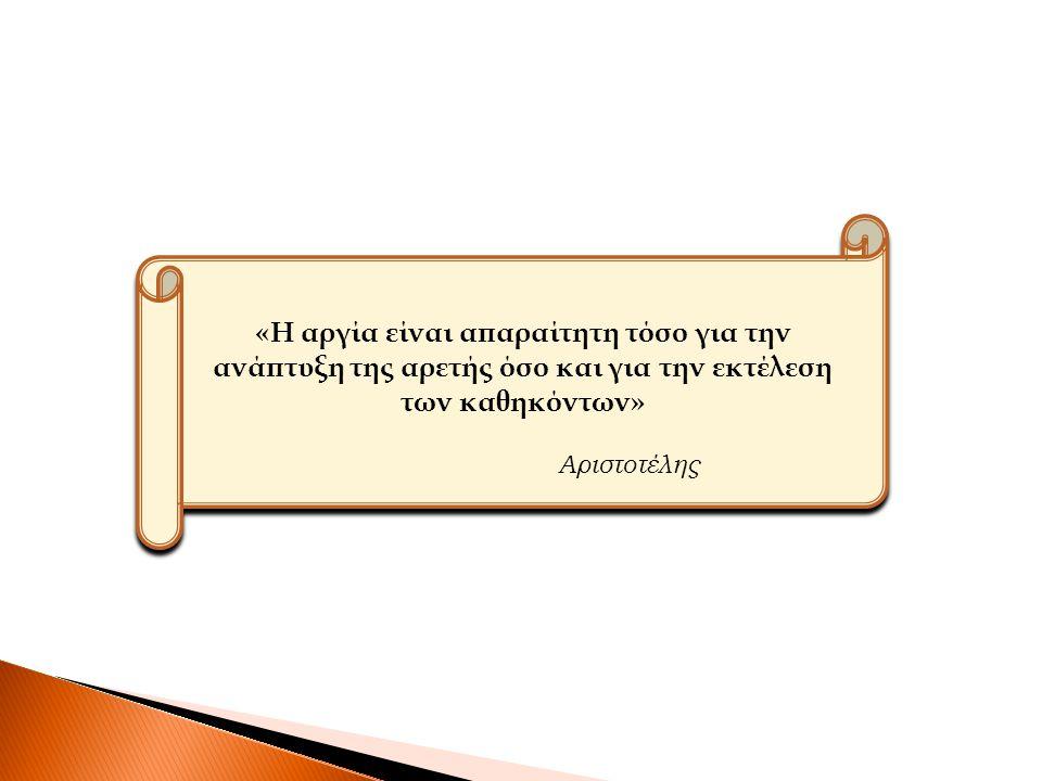 «Η αργία είναι απαραίτητη τόσο για την ανάπτυξη της αρετής όσο και για την εκτέλεση των καθηκόντων»
