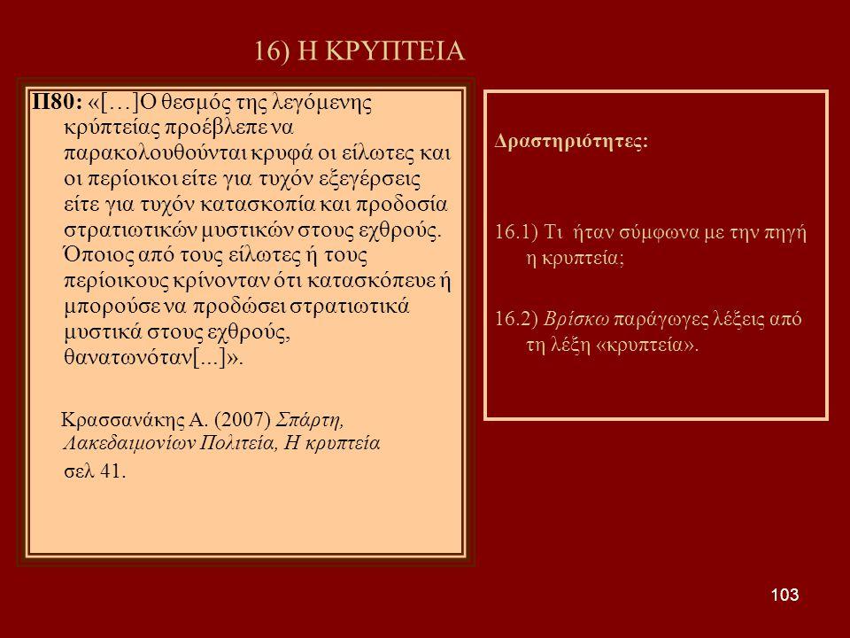 16) Η ΚΡΥΠΤΕΙΑ
