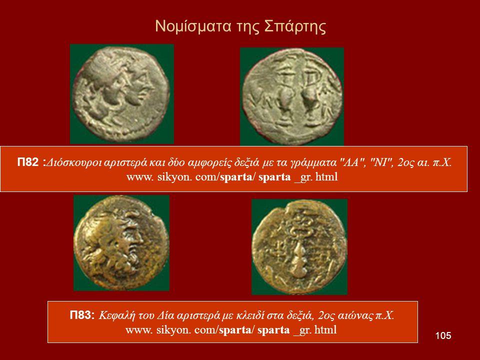 Νομίσματα της Σπάρτης www. sikyon. com/sparta/ sparta _gr. html