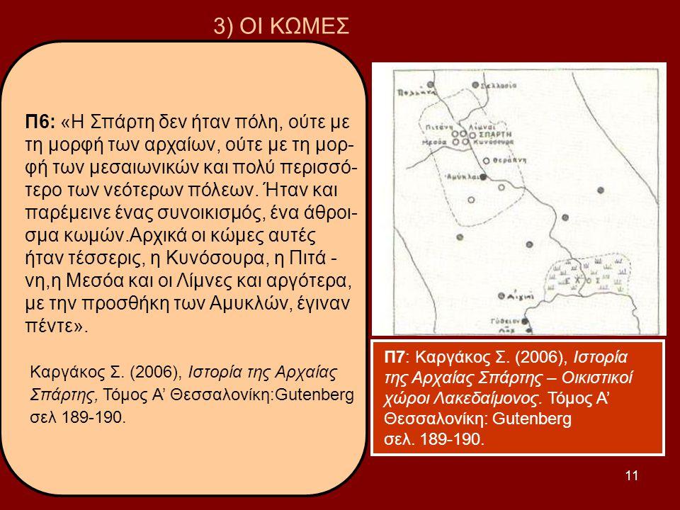 3) ΟΙ ΚΩΜΕΣ Π6: «Η Σπάρτη δεν ήταν πόλη, ούτε με