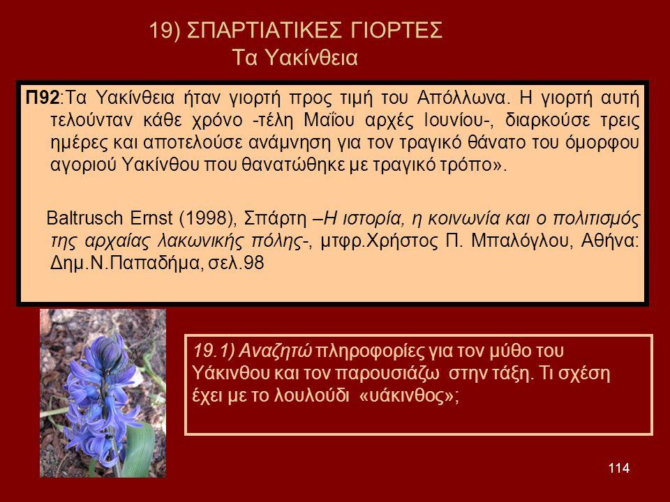 19) ΣΠΑΡΤΙΑΤΙΚΕΣ ΓΙΟΡΤΕΣ Τα Υακίνθεια