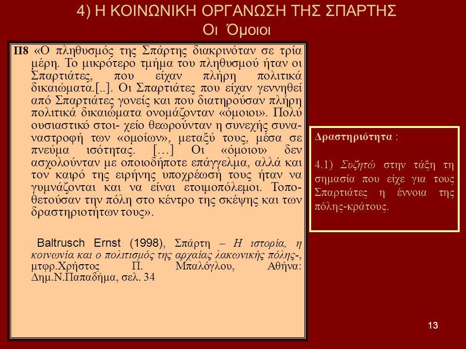 4) Η ΚΟΙΝΩΝΙΚΗ ΟΡΓΑΝΩΣΗ ΤΗΣ ΣΠΑΡΤΗΣ Οι Όμοιοι