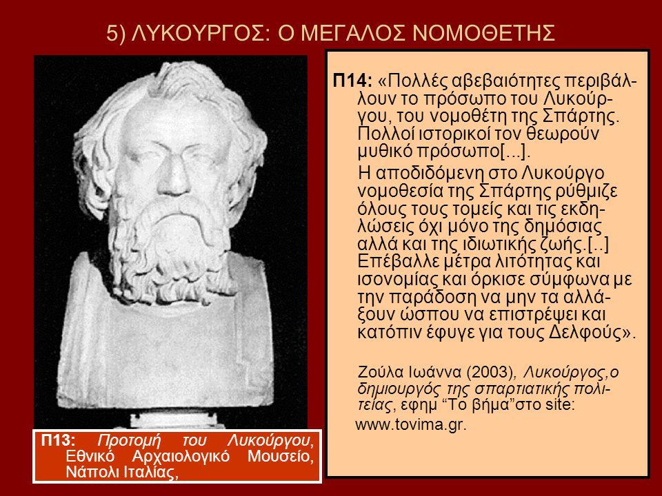 5) ΛΥΚΟΥΡΓΟΣ: Ο ΜΕΓΑΛΟΣ ΝΟΜΟΘΕΤΗΣ