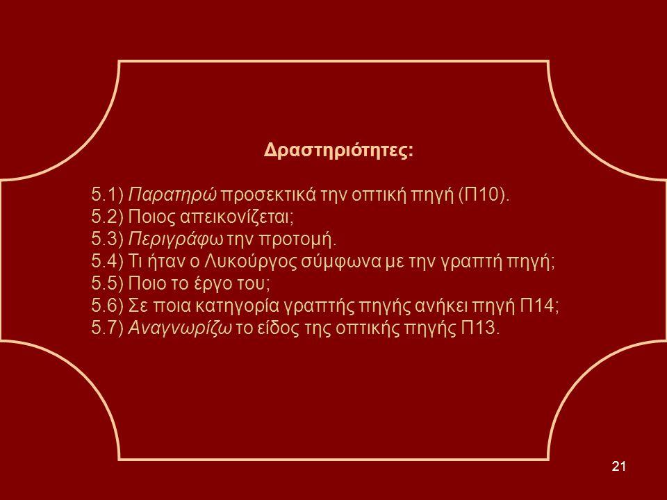 Δραστηριότητες: 5.1) Παρατηρώ προσεκτικά την οπτική πηγή (Π10). 5.2) Ποιος απεικονίζεται; 5.3) Περιγράφω την προτομή.