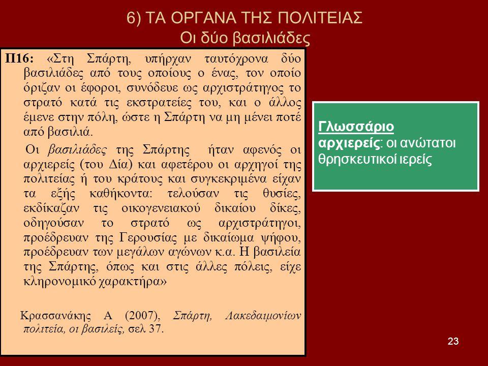 6) ΤΑ ΟΡΓΑΝΑ ΤΗΣ ΠΟΛΙΤΕΙΑΣ Οι δύο βασιλιάδες