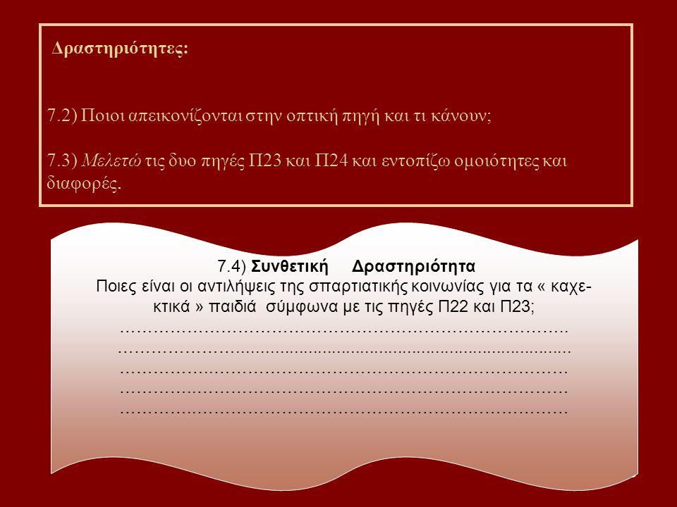 7.4) Συνθετική Δραστηριότητα