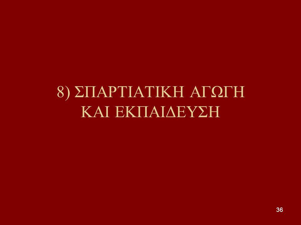 8) ΣΠΑΡΤΙΑΤΙΚΗ ΑΓΩΓΗ ΚΑΙ ΕΚΠΑΙΔΕΥΣΗ