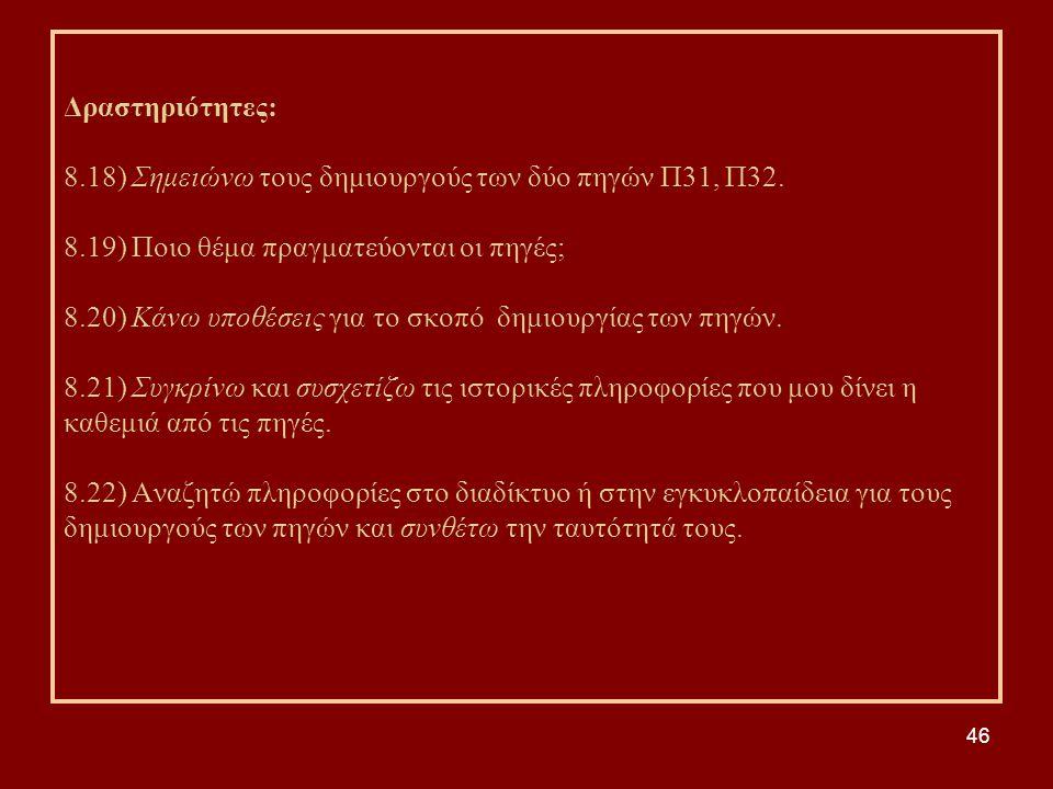 Δραστηριότητες: 8.18) Σημειώνω τους δημιουργούς των δύο πηγών Π31, Π32.