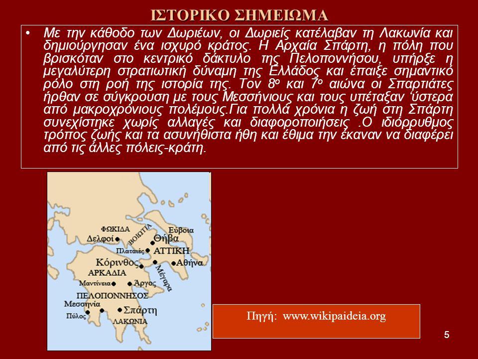 Πηγή: www.wikipaideia.org