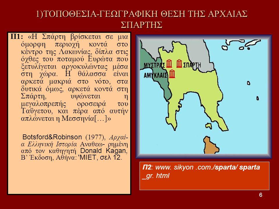 1)ΤΟΠΟΘΕΣΙΑ-ΓΕΩΓΡΑΦΙΚΗ ΘΕΣΗ ΤΗΣ ΑΡΧΑΙΑΣ ΣΠΑΡΤΗΣ