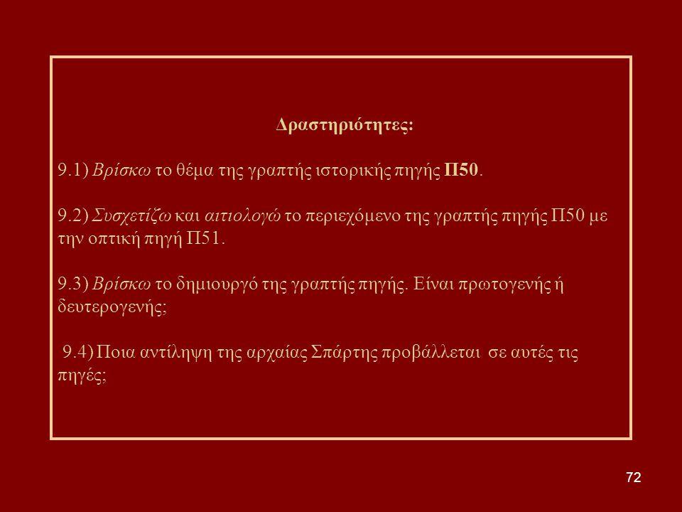 Δραστηριότητες: 9.1) Βρίσκω το θέμα της γραπτής ιστορικής πηγής Π50.