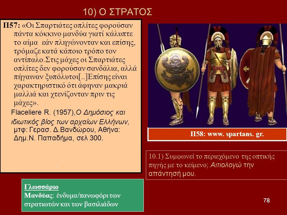 10) Ο ΣΤΡΑΤΟΣ