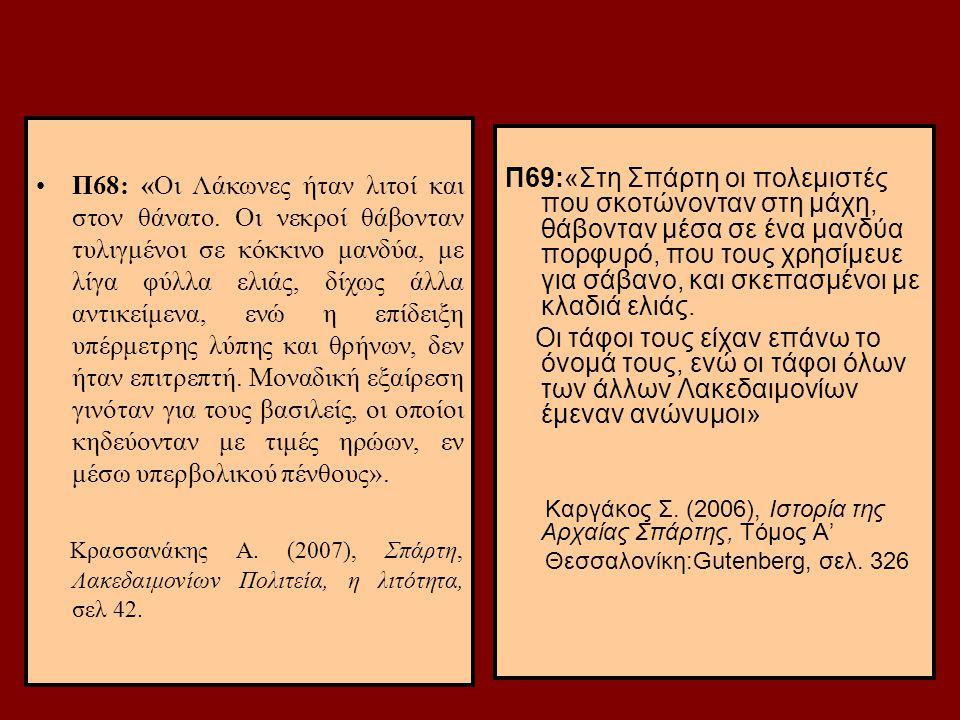 Π68: «Οι Λάκωνες ήταν λιτοί και στον θάνατο