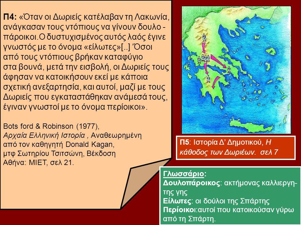 Π4: «Όταν οι Δωριείς κατέλαβαν τη Λακωνία,