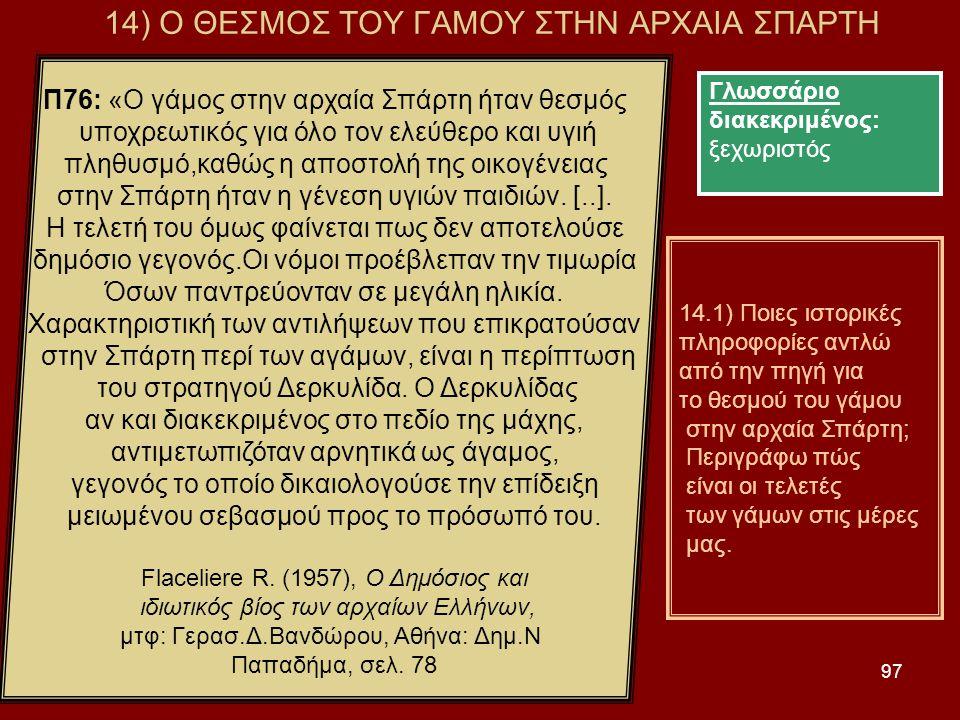 14) Ο ΘΕΣΜΟΣ ΤΟΥ ΓΑΜΟΥ ΣΤΗΝ ΑΡΧΑΙΑ ΣΠΑΡΤΗ