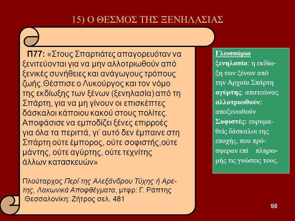 15) Ο ΘΕΣΜΟΣ ΤΗΣ ΞΕΝΗΛΑΣΙΑΣ