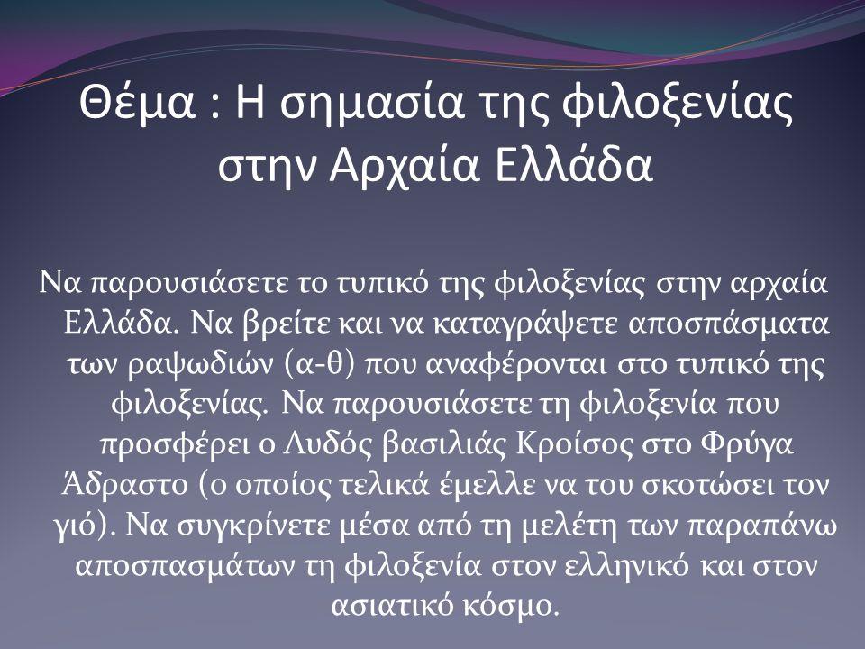 Θέμα : Η σημασία της φιλοξενίας στην Αρχαία Ελλάδα