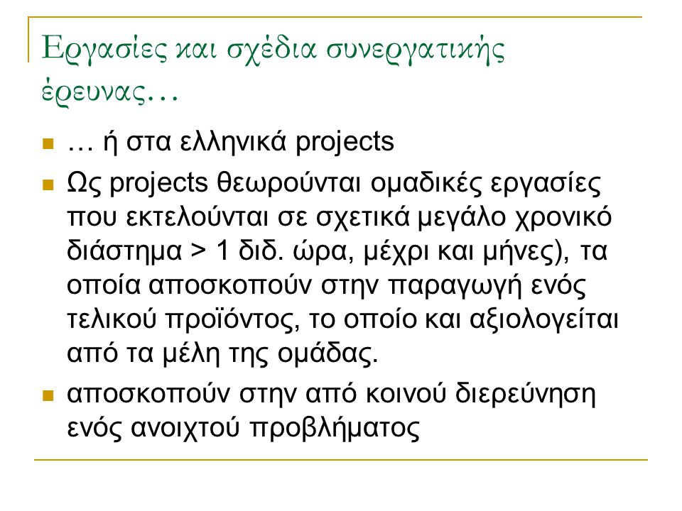Εργασίες και σχέδια συνεργατικής έρευνας…
