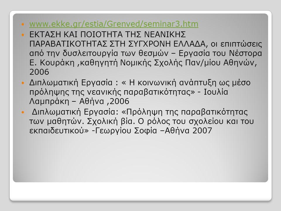 www.ekke.gr/estia/Grenved/seminar3.htm