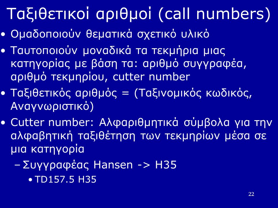 Ταξιθετικοί αριθμοί (call numbers)