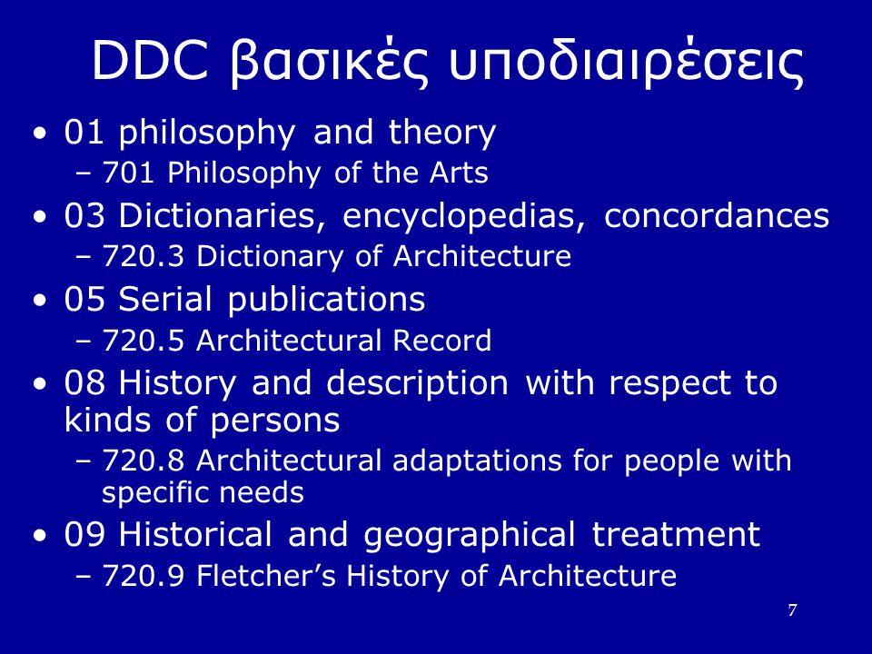 DDC βασικές υποδιαιρέσεις