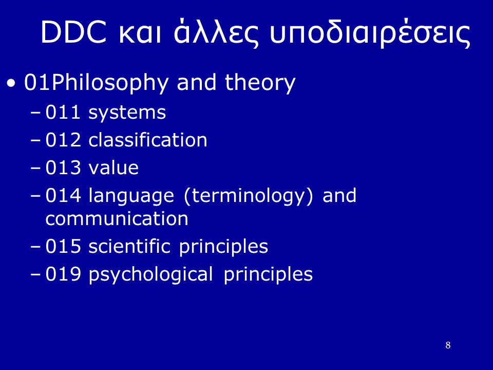 DDC και άλλες υποδιαιρέσεις