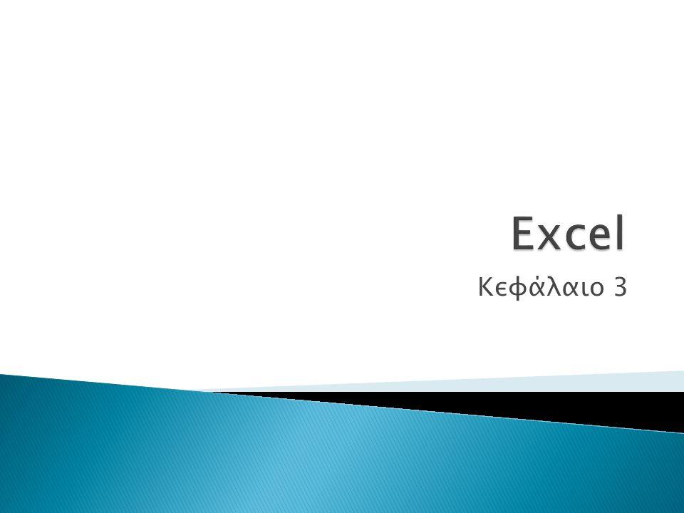 Excel Κεφάλαιο 3