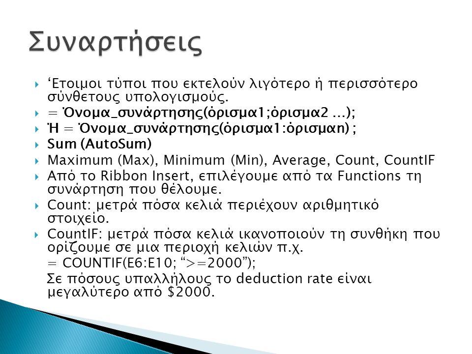 Συναρτήσεις 'Ετοιμοι τύποι που εκτελούν λιγότερο ή περισσότερο σύνθετους υπολογισμούς. = Όνομα_συνάρτησης(όρισμα1;όρισμα2 …);
