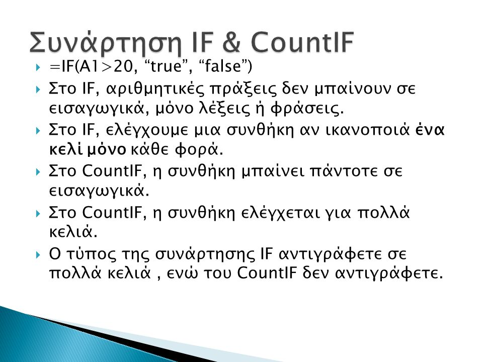 Συνάρτηση IF & CountIF =IF(A1>20, true , false )